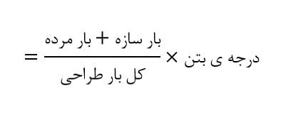 فرمول استحکام بتن براساس زمان بندی